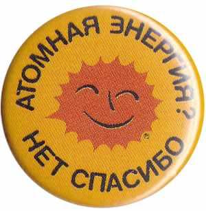 25mm Button: Atomkraft? Nein Danke - russisch