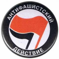 """Zum 50mm Button """"Antifaschistische Aktion - russisch (rot/schwarz)"""" für 1,20 € gehen."""