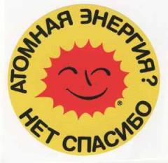 """Zum Aufkleber """"Atomkraft? Nein Danke - russisch"""" für 1,00 € gehen."""